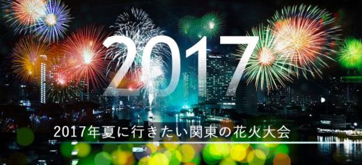 2017年関東の花火大会情報